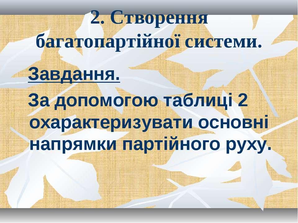 2. Створення багатопартійної системи. Завдання. За допомогою таблиці 2 охарак...