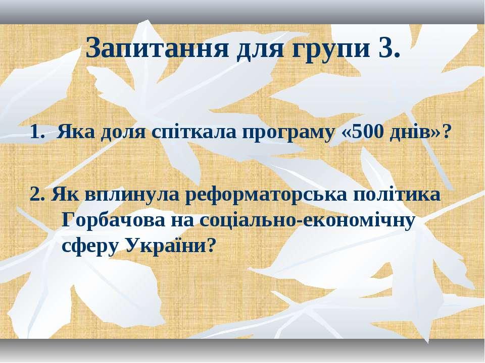 Запитання для групи 3. 1. Яка доля спіткала програму «500 днів»? 2. Як вплину...