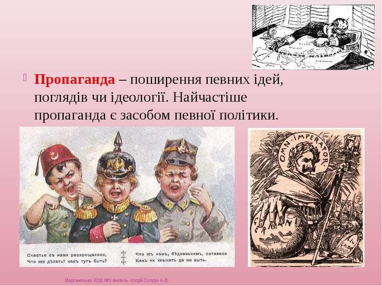 Пропаганда – поширення певних ідей, поглядів чи ідеології. Найчастіше пропага...