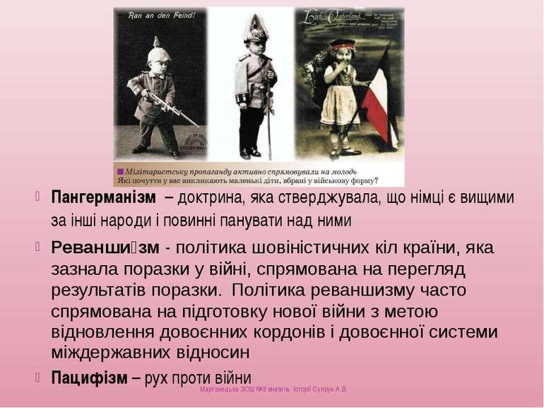 Пангерманізм – доктрина, яка стверджувала, що німці є вищими за інші народи і...