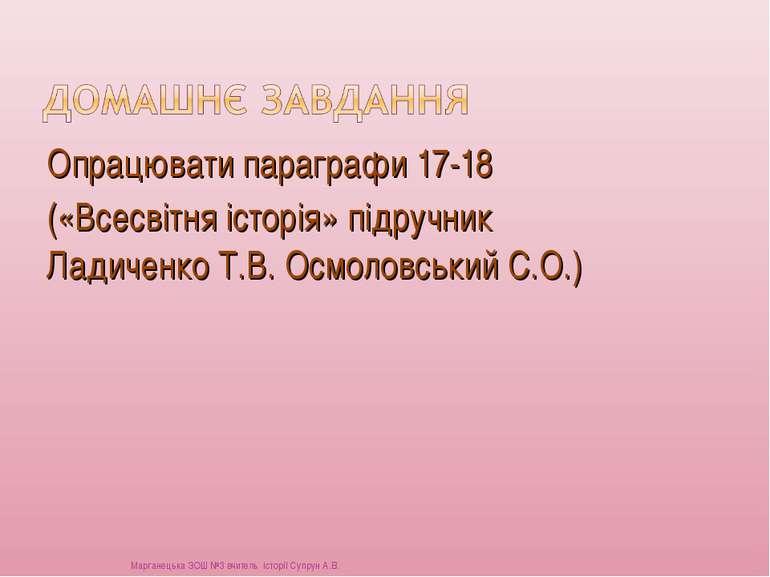 Опрацювати параграфи 17-18 («Всесвітня історія» підручник Ладиченко Т.В. Осмо...