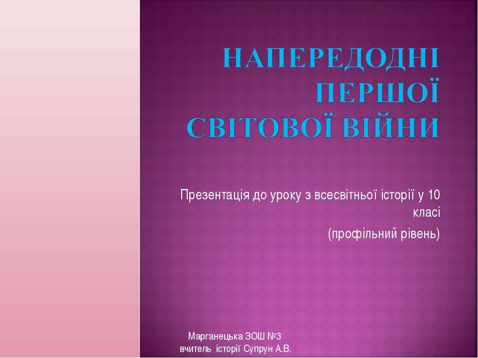 Презентація до уроку з всесвітньої історії у 10 класі (профільний рівень) Мар...