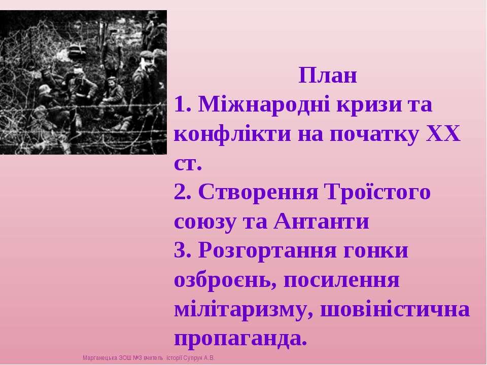 План 1. Міжнародні кризи та конфлікти на початку ХХ ст. 2. Створення Троїстог...