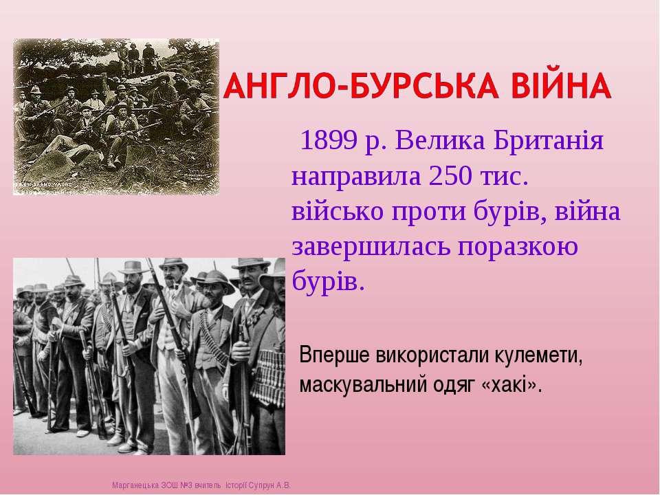 Вперше використали кулемети, маскувальний одяг «хакі». 1899 р. Велика Британ...