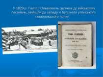У 1829 р. Голта і Ольвіополь залічені до військових поселень, увійшли до скла...