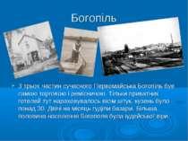 Богопіль З трьох частин сучасного Первомайська Богопіль був самою торговою і ...