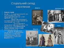 Соціальний склад населення Ревізія станів Купців 1 – 3 гільдії християн108 чо...