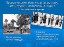 Переселенцями були українці, росіяни, німці, румуни, молдавани, вихідці з Бал...