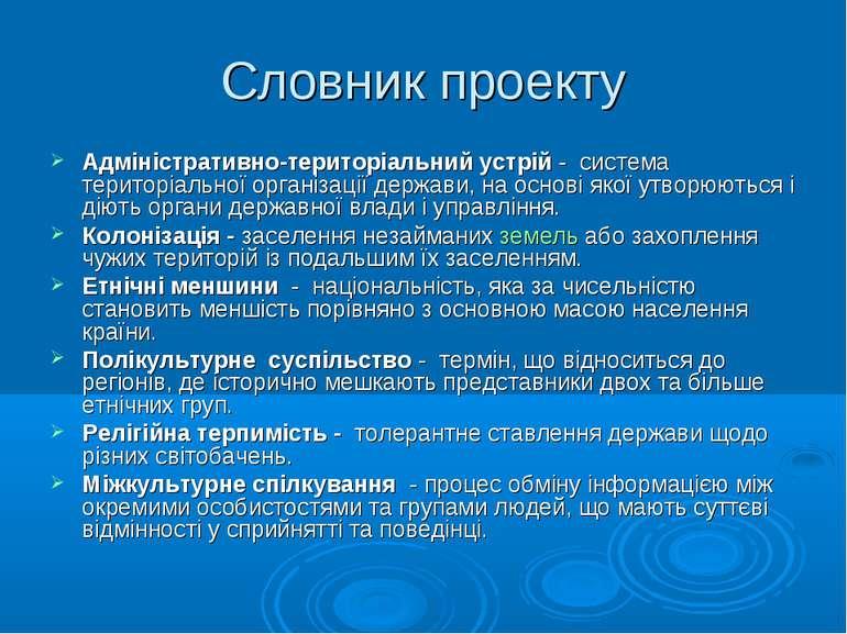 Словник проекту Адміністративно-територіальний устрій - система територіально...