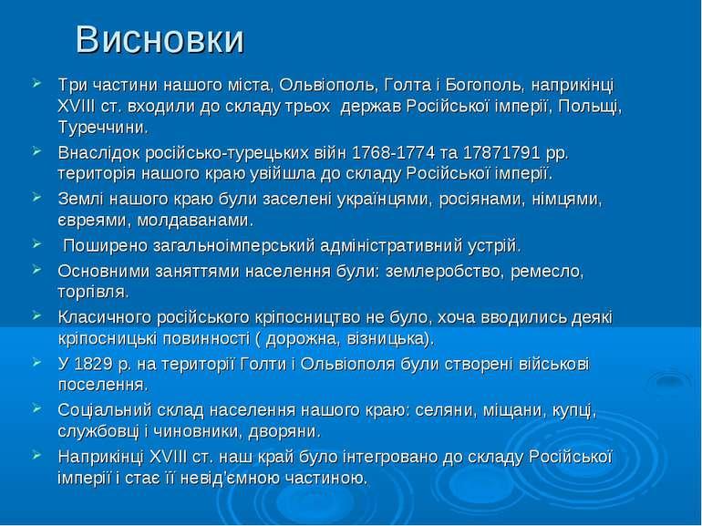 Висновки Три частини нашого міста, Ольвіополь, Голта і Богополь, наприкінці X...