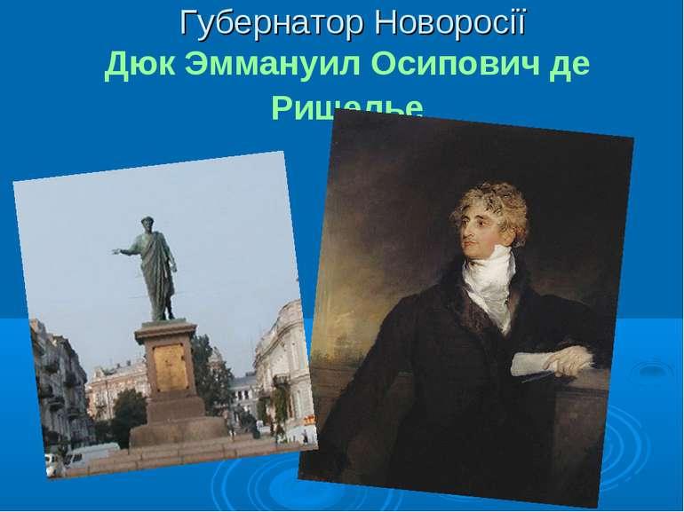 Губернатор Новоросії ДюкЭммануил Осипович деРишелье