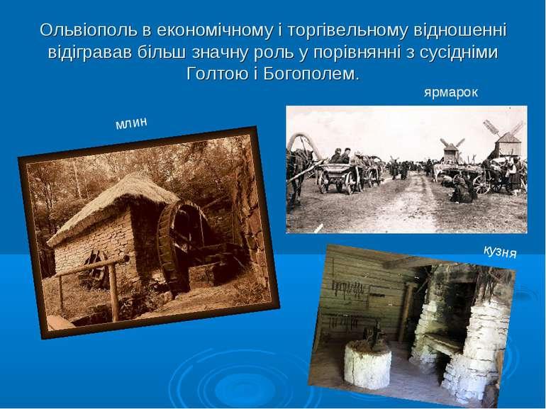 Ольвіополь в економічному і торгівельному відношенні відігравав більш значну ...