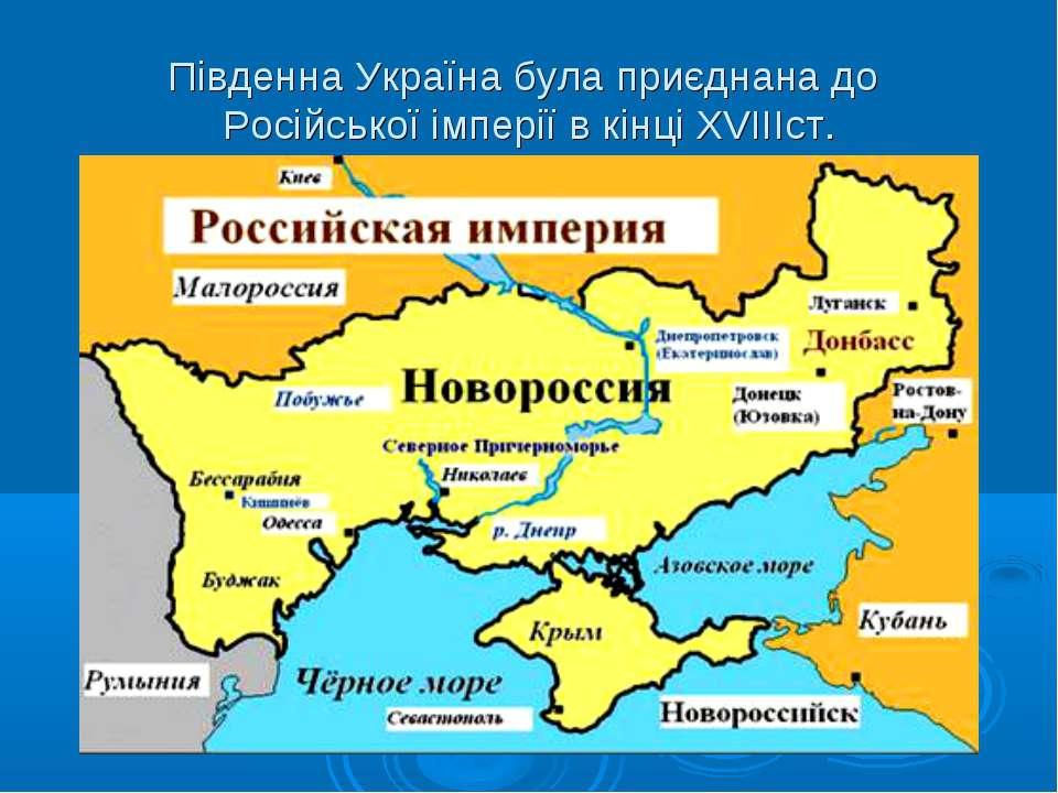Південна Україна була приєднана до Російської імперії в кінці XVIIIст.