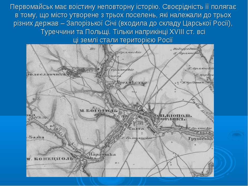 Первомайськ має воістину неповторну історію. Своєрідність її полягає в тому, ...