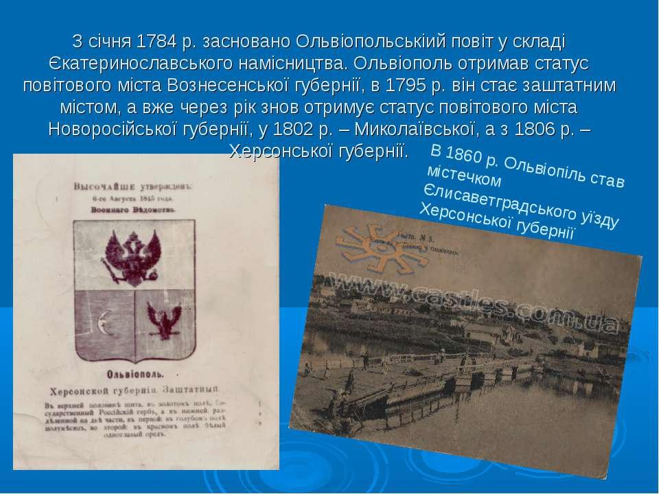 З січня 1784 р. засновано Ольвіопольськіий повіт у складі Єкатеринославського...