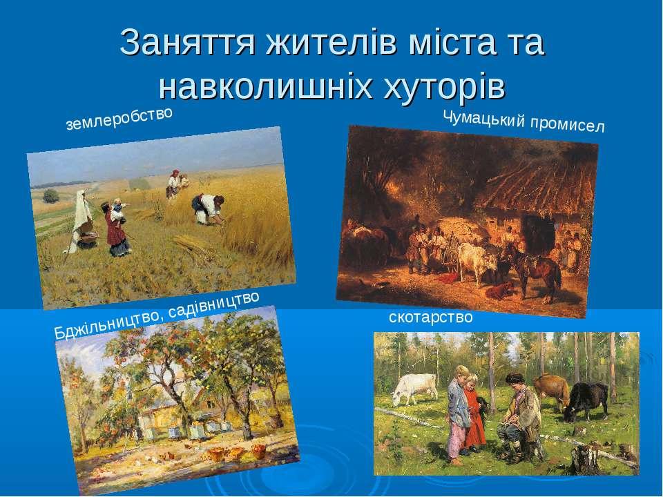 Заняття жителів міста та навколишніх хуторів землеробство Чумацький промисел ...