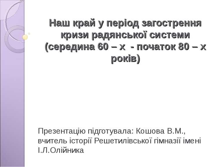 Наш край у період загострення кризи радянської системи (середина 60 – х - поч...