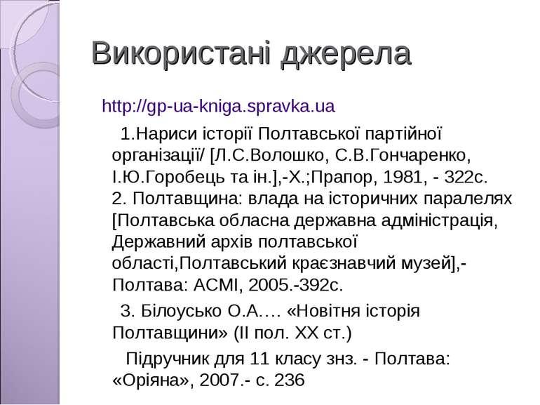 Використані джерела http://gp-ua-kniga.spravka.ua 1.Нариси історії Полтавсько...