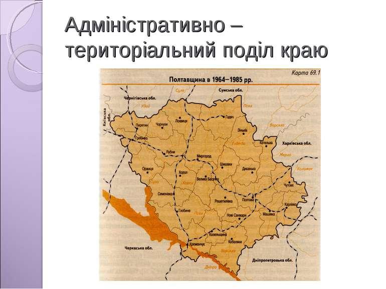 Адміністративно – територіальний поділ краю