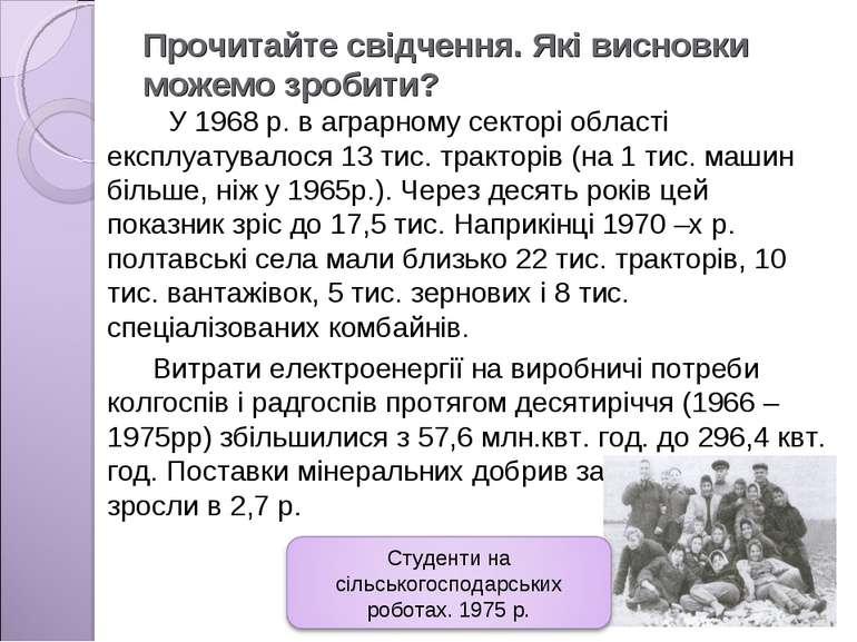 Прочитайте свідчення. Які висновки можемо зробити? У 1968 р. в аграрному сект...