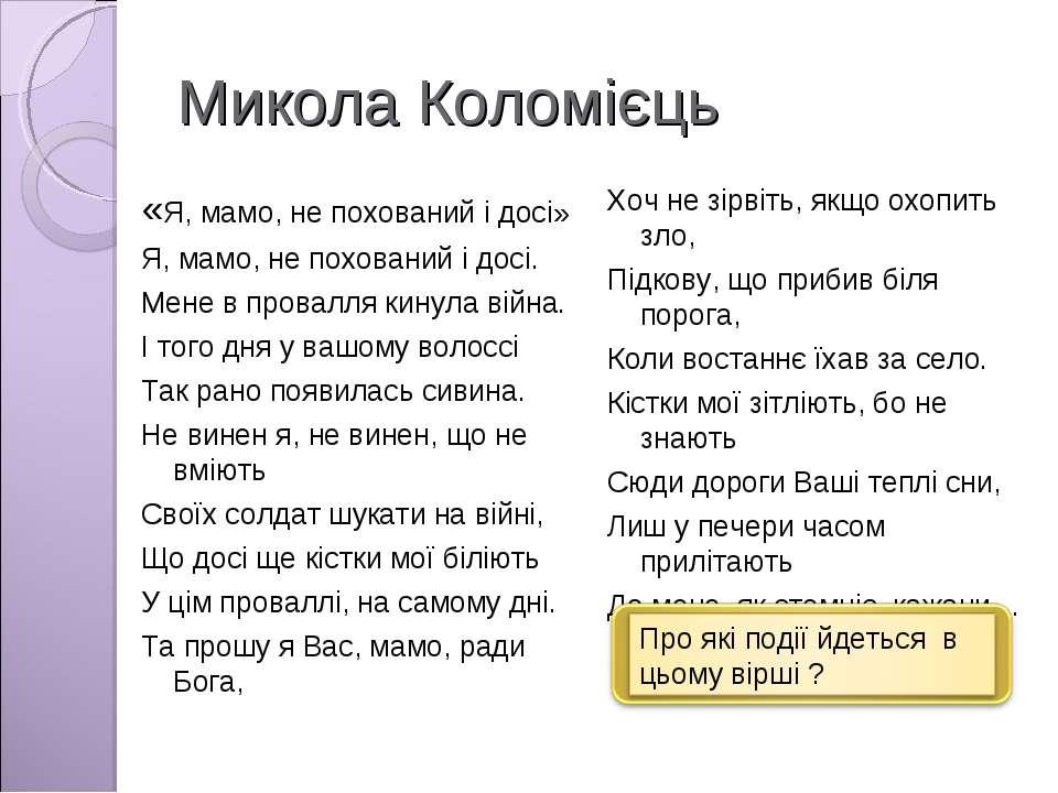 Микола Коломієць «Я, мамо, не похований і досі» Я, мамо, не похований і досі....