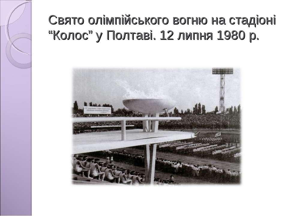 """Свято олімпійського вогню на стадіоні """"Колос"""" у Полтаві. 12 липня 1980 р."""