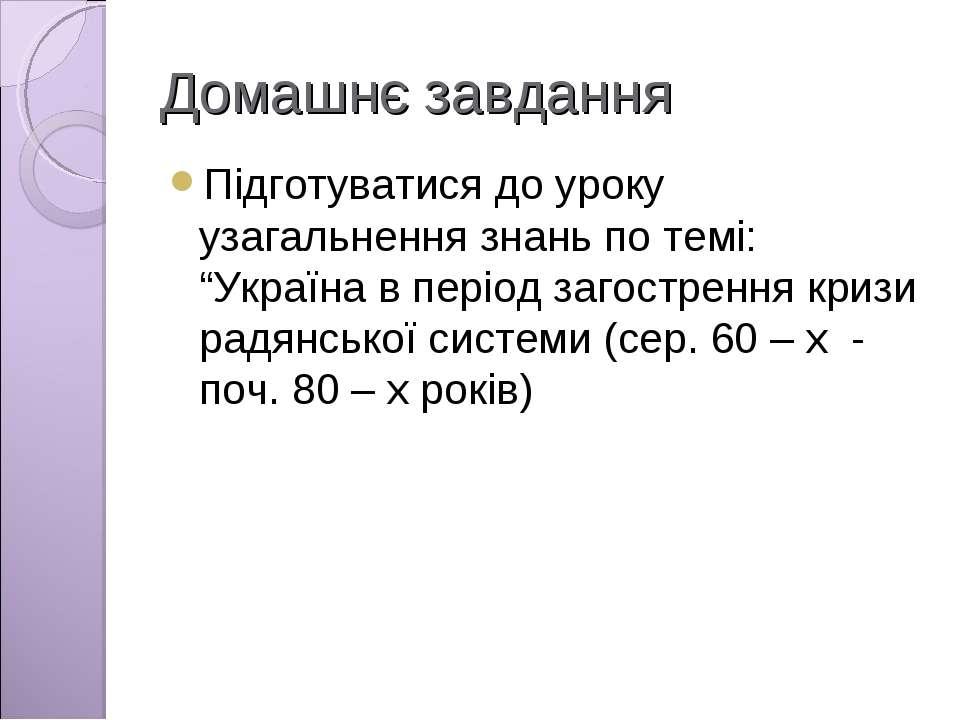 """Домашнє завдання Підготуватися до уроку узагальнення знань по темі: """"Україна ..."""