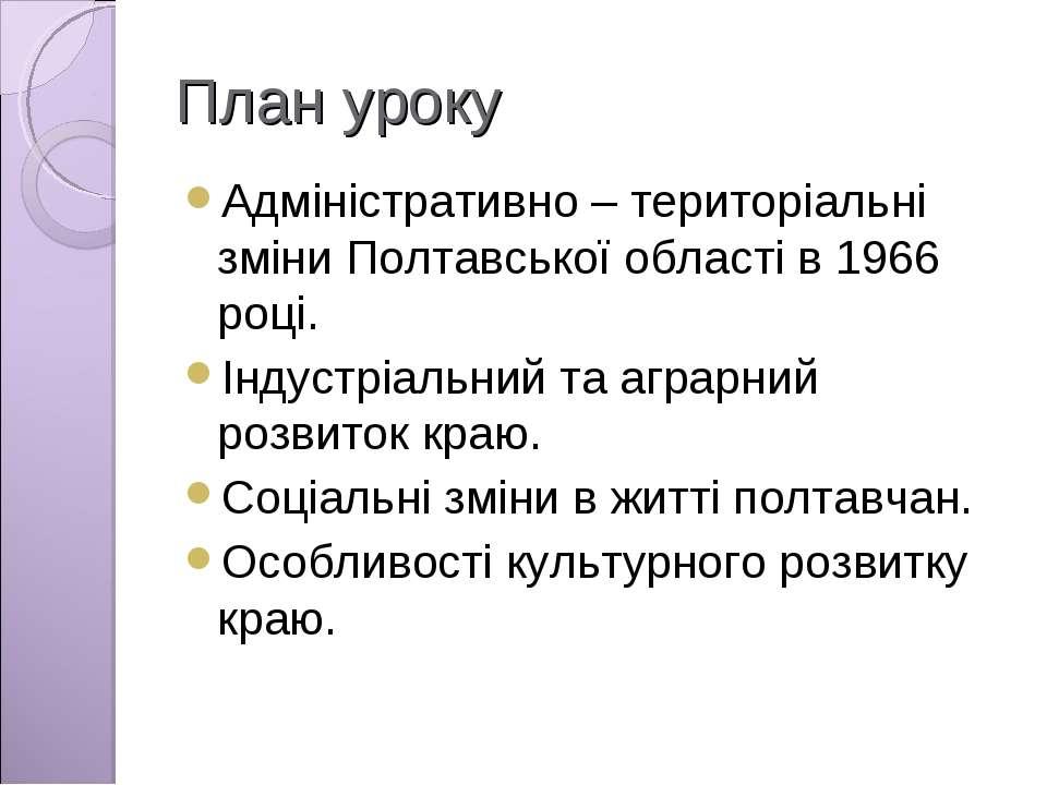 План уроку Адміністративно – територіальні зміни Полтавської області в 1966 р...