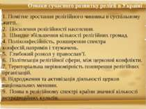 Ознаки сучасного розвитку релігії в Україні 1. Помітне зростання релігійного ...