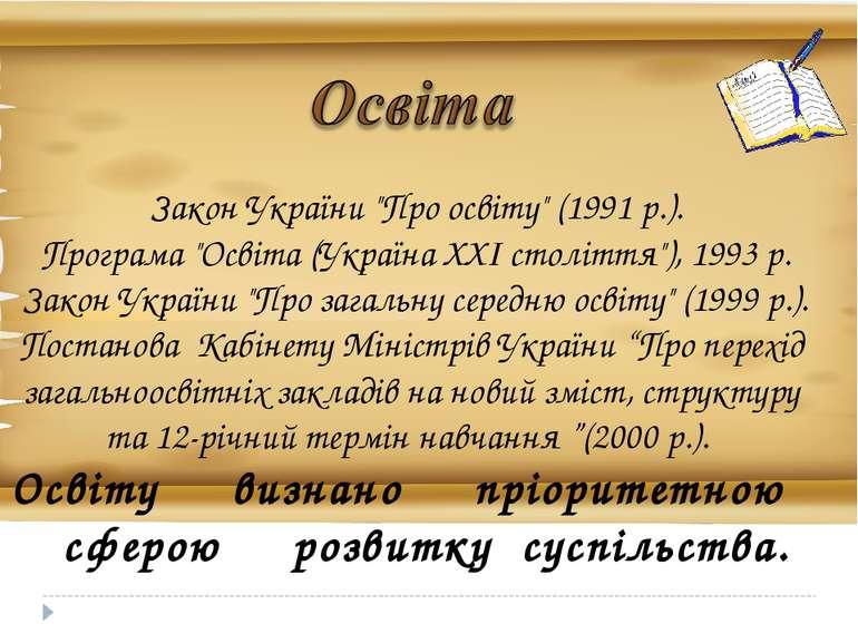 """Закон України """"Про освіту"""" (1991 р.). Програма """"Освіта (Україна XXI століття""""..."""