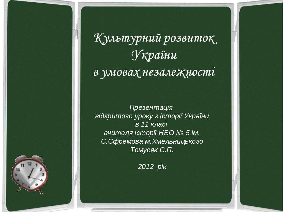 Презентація відкритого уроку з історії України в 11 класі вчителя історії НВО...