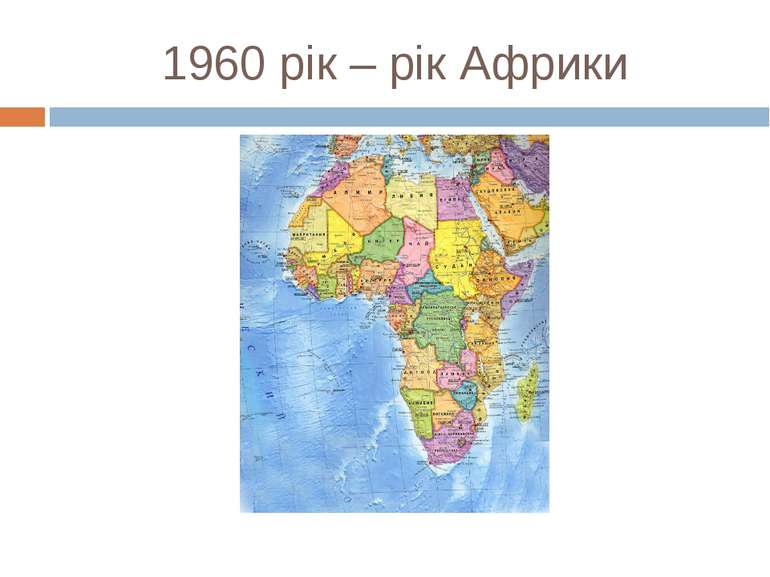 1960 рік – рік Африки