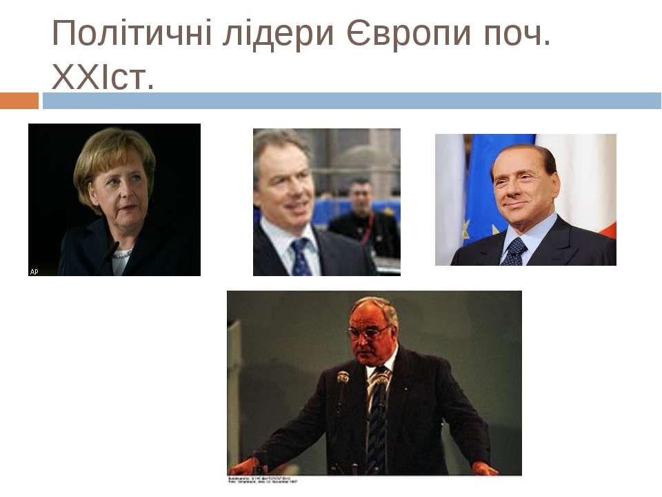 Політичні лідери Європи поч. ХХІст.