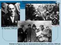 м. Путивль, 1938 рік Ковпак та комісар Руднєв разом з солдатами Сумського пар...