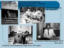 Заступник Голови Президії Верховної Ради УРСР – С.Ковпак, Київ 25 грудня 1957...