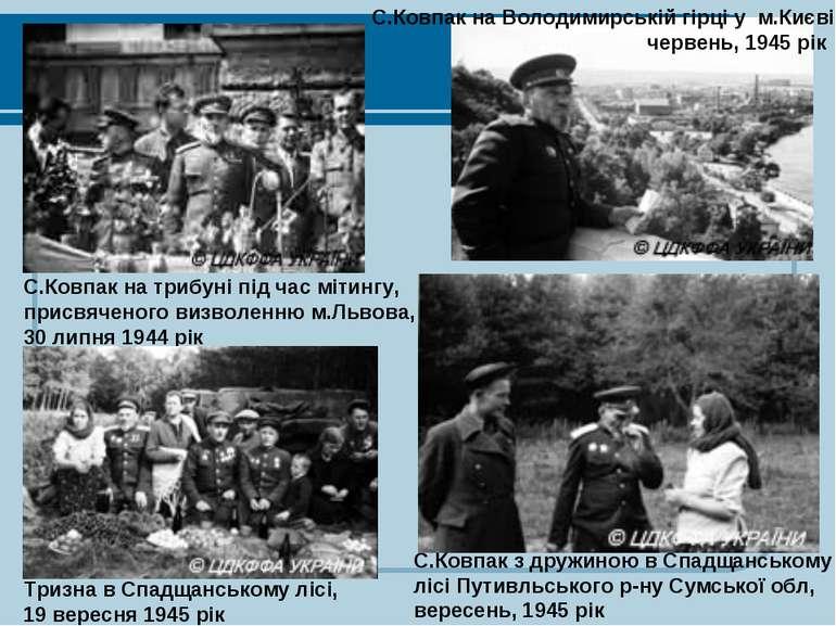 С.Ковпак на трибуні під час мітингу, присвяченого визволенню м.Львова, 30 лип...