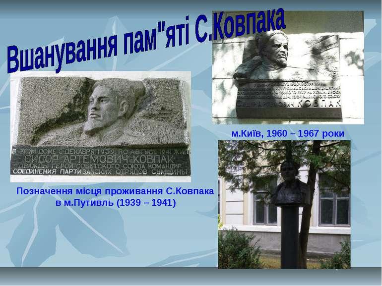 Позначення місця проживання С.Ковпака в м.Путивль (1939 – 1941) м.Київ, 1960 ...