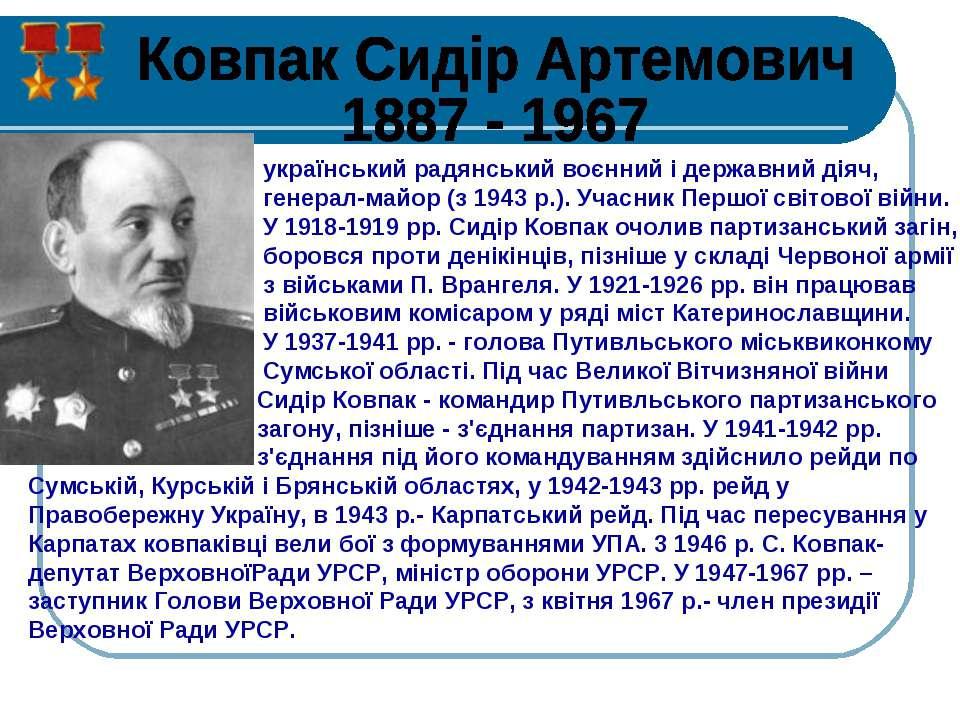 український радянський воєнний і державний діяч, генерал-майор (з 1943 p.). У...