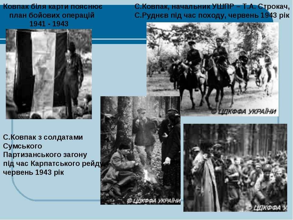 Ковпак біля карти пояснює план бойових операцій 1941 - 1943 С.Ковпак, начальн...