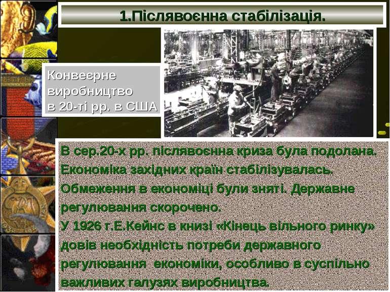 1.Післявоєнна стабілізація. В сер.20-х рр. післявоєнна криза була подолана. Е...
