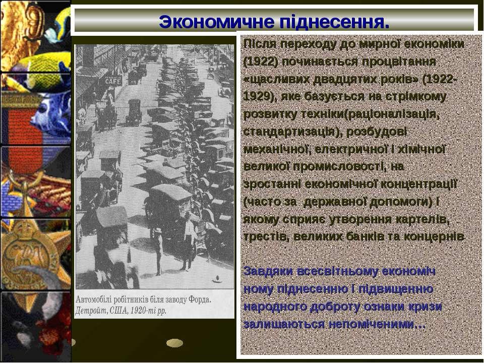 Экономичне піднесення. Після переходу до мирної економіки (1922) починається ...