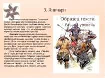 3. Яничари Протягом усього часу існування Османської імперії саме армія забез...