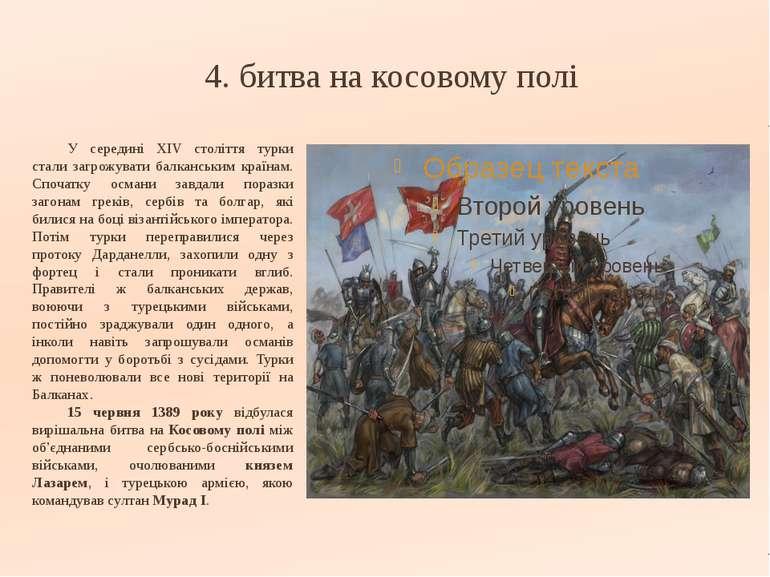 4. битва на косовому полі У середині ХІV століття турки стали загрожувати бал...