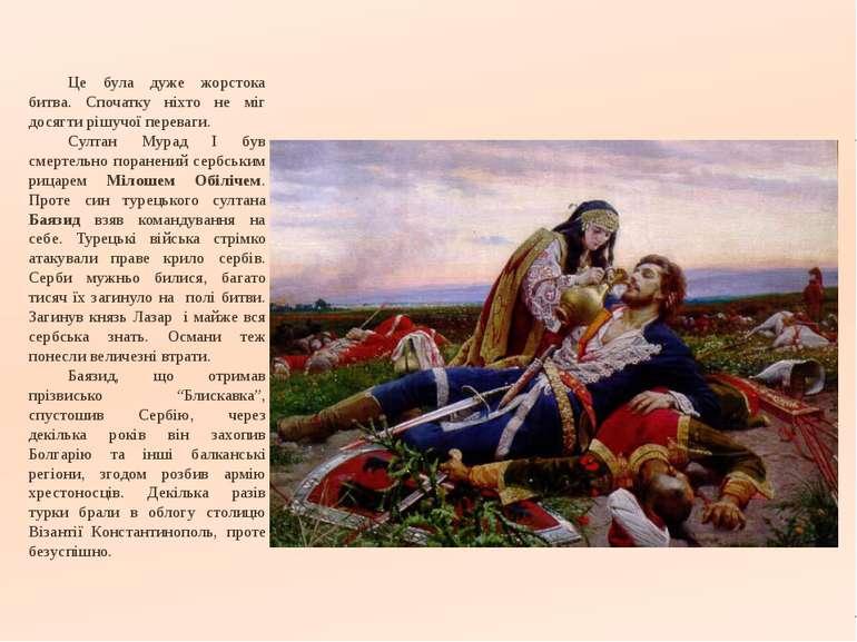Після Битви на Косовому полі Це була дуже жорстока битва. Спочатку ніхто не м...