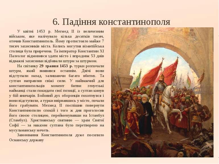 6. Падіння константинополя У квітні 1453 р. Мегмед II із величезним військом,...