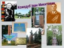 м.Москва, місце поховання м.Суми м. Чугуїв