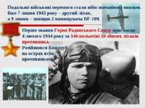 Подальші військові перемоги стали ніби звичайним явищев. Вже 7 липня 1943 рок...