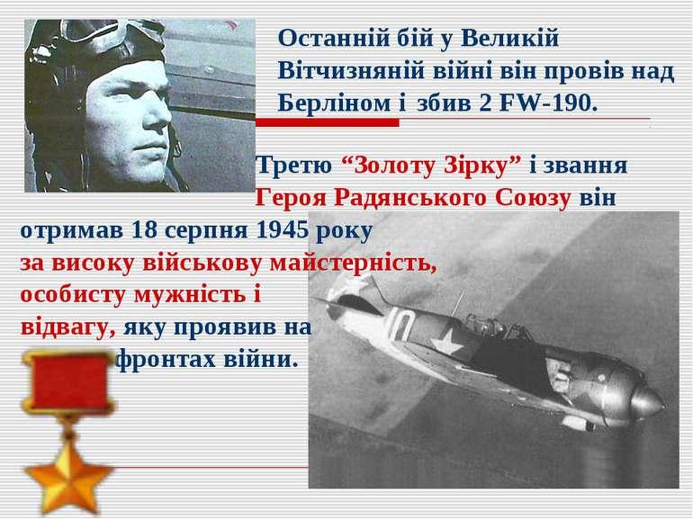 Останній бій у Великій Вітчизняній війні він провів над Берліном і збив 2 FW-...