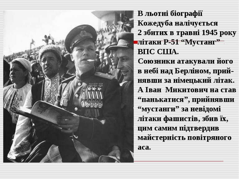 В льотні біографії Кожедуба налічується 2 збитих в травні 1945 року літаки Р-...
