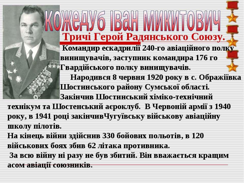 Тричі Герой Радянського Союзу. Командир ескадрилії 240-го авіаційного полку в...